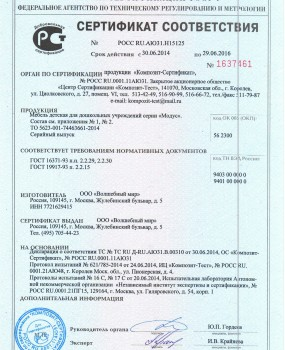 Сертификат_2014_1